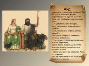 Царством подземным владеет Аид, восседая вместе с женой Персефоной на троне,