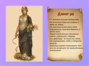 Деметра -- великая богиня плодородия. Её почитали боги на Олимпе и люди на зе