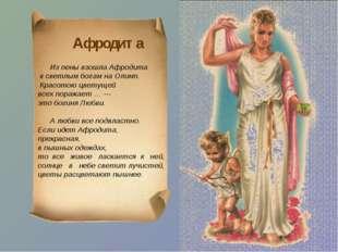 Из пены взошла Афродита к светлым богам на Олимп. Красотою цветущей всех пор