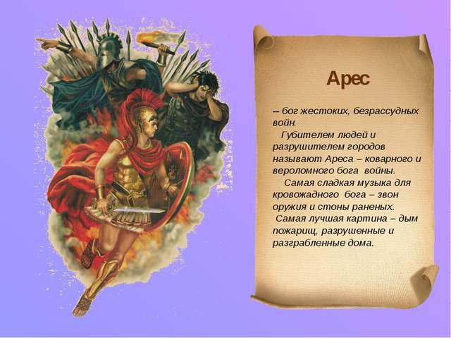 Арес -- бог жестоких, безрассудных войн. Губителем людей и разрушителем город...