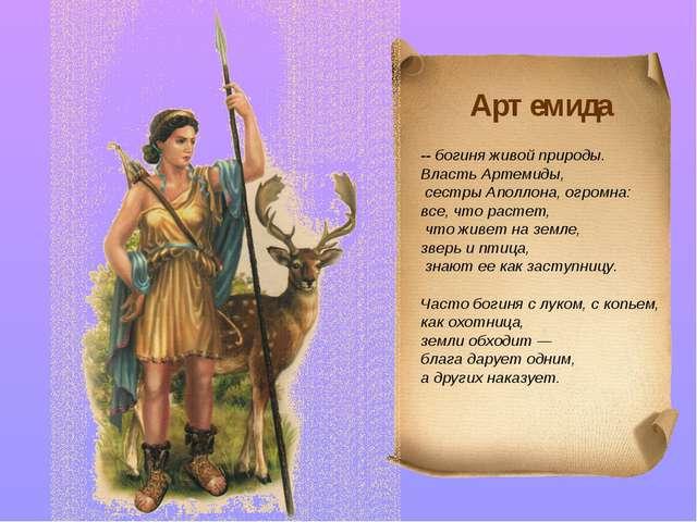 -- богиня живой природы. Власть Артемиды, сестры Аполлона, огромна: все, что...