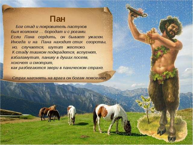 Бог стад и покровитель пастухов был козлоног … бородат и с рогами. Если Пана...