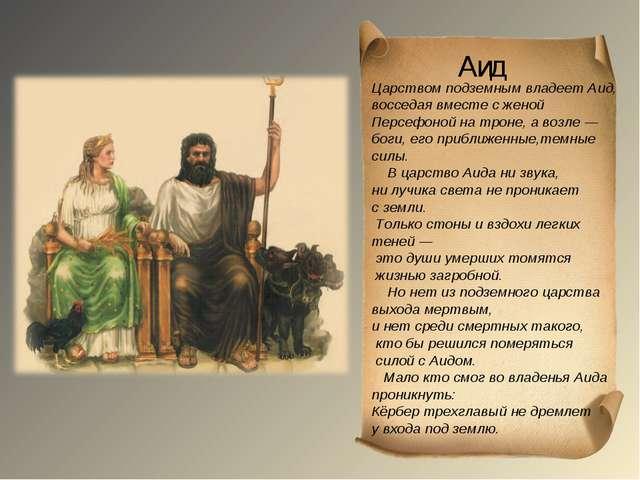 Царством подземным владеет Аид, восседая вместе с женой Персефоной на троне,...