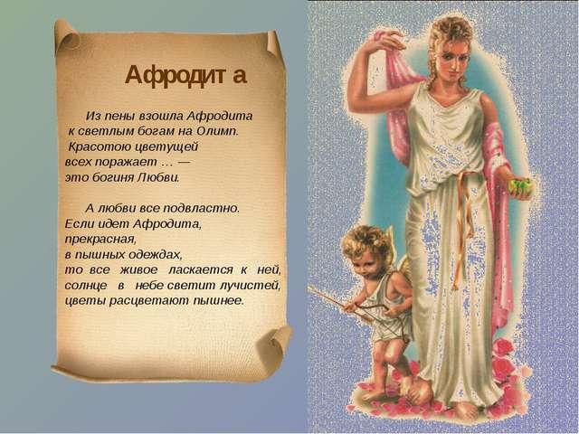 Из пены взошла Афродита к светлым богам на Олимп. Красотою цветущей всех пор...