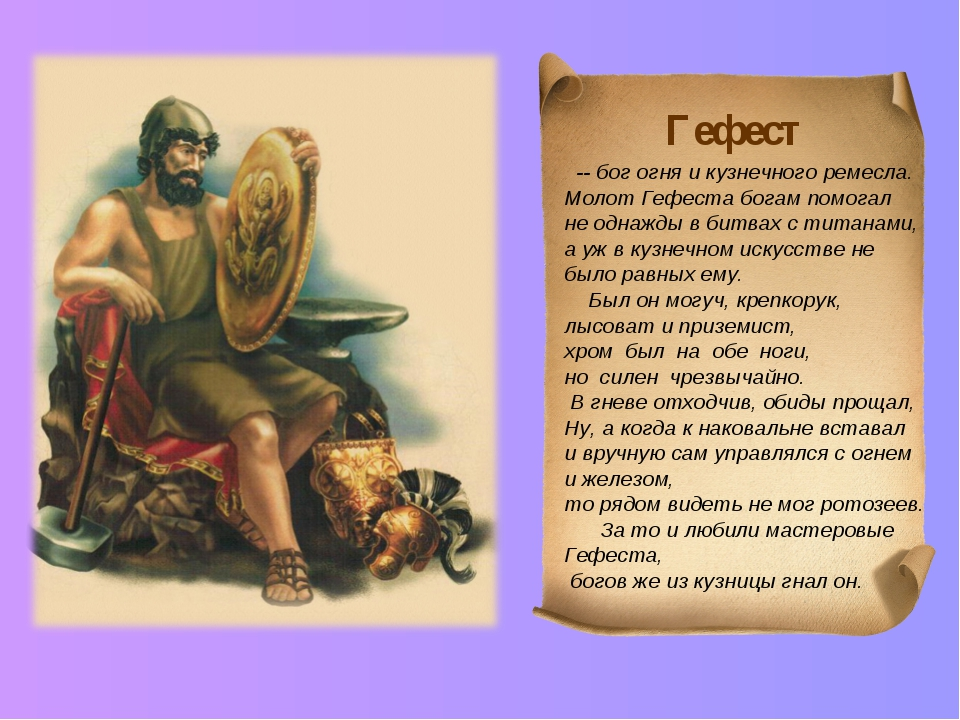 -- бог огня и кузнечного ремесла. Молот Гефеста богам помогал не однажды в б...