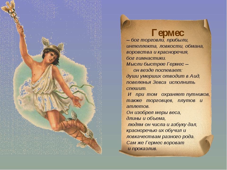 -- бог торговли, прибыли, интеллекта, ловкости, обмана, воровства и краснореч...