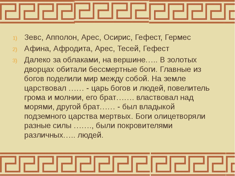 Зевс, Апполон, Арес, Осирис, Гефест, Гермес Афина, Афродита, Арес, Тесей, Геф...