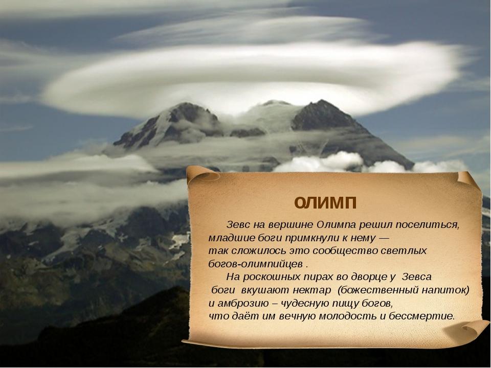 Зевс на вершине Олимпа решил поселиться, младшие боги примкнули к нему — так...