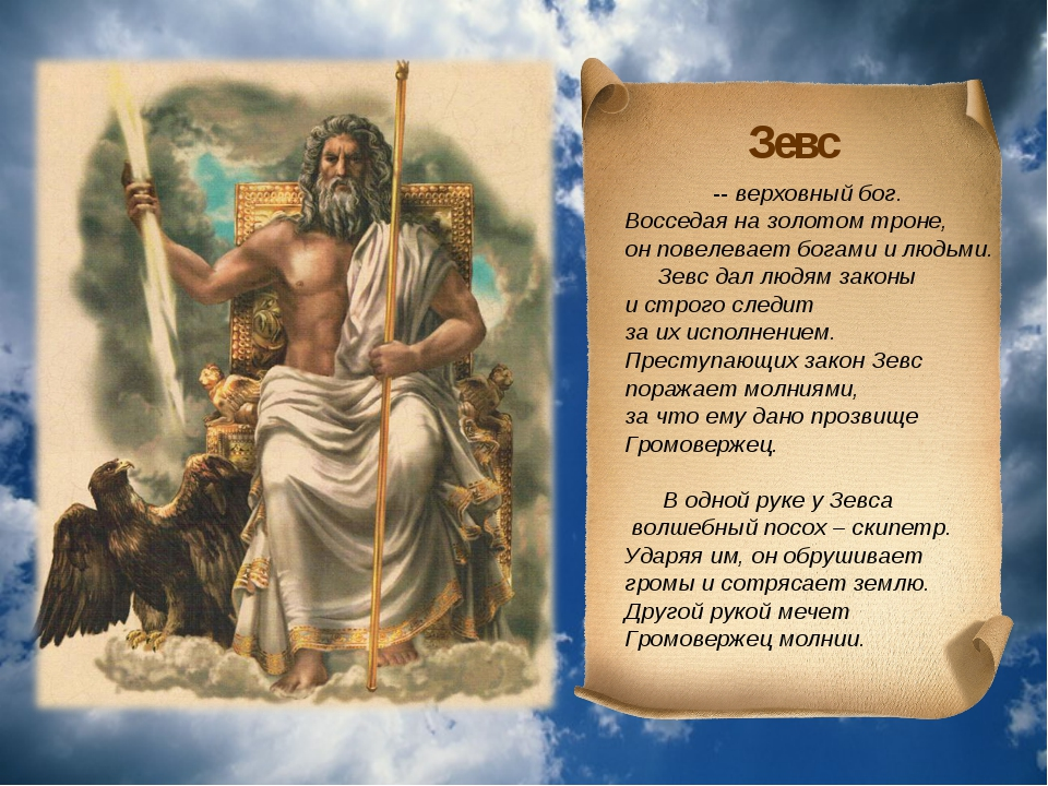 Зевс -- верховный бог. Восседая на золотом троне, он повелевает богами и людь...