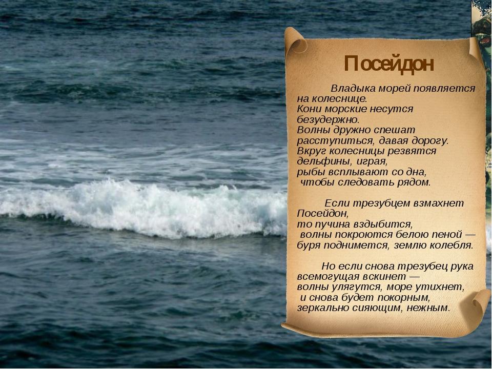 Владыка морей появляется на колеснице. Кони морские несутся безудержно. Волн...