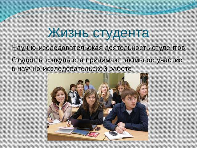 Жизнь студента Научно-исследовательская деятельность студентов Студенты факул...