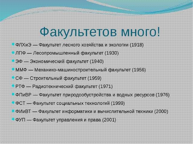ФЛХиЭ—Факультет лесного хозяйства и экологии(1918) ЛПФ—Лесопромышленный...