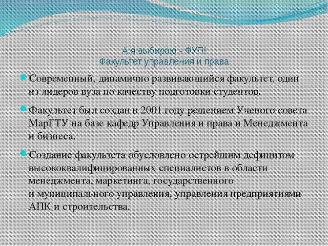 А я выбираю - ФУП! Факультет управления и права Современный, динамично разви...