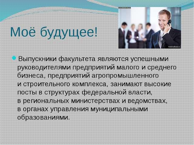 Моё будущее! Выпускники факультета являются успешными руководителями предприя...