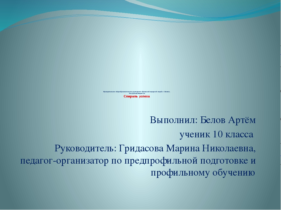 Муниципальное общеобразовательное учреждение «Волжский городской лицей» г. В...