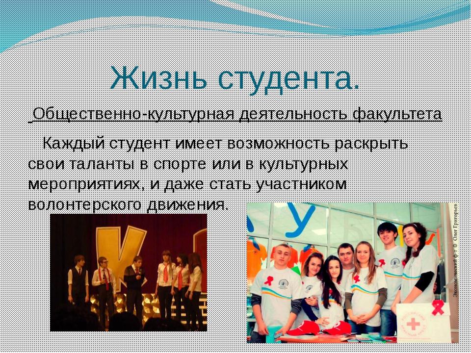 Жизнь студента. Общественно-культурная деятельность факультета Каждый студент...