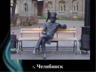 г. Челябинск