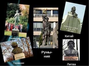 Памятни, посвященные А.С.Пушкину, есть в разных странах мира: Германия Китай