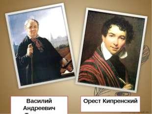 Василий Андреевич Тропинин Орест Кипренский