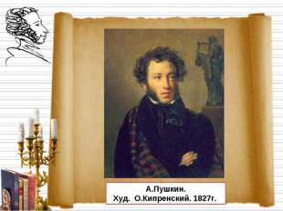 А.Пушкин. Худ. О.Кипренский. 1827г.