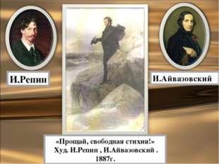 «Прощай, свободная стихия!» Худ. И.Репин , И.Айвазовский . 1887г. И.Репин И.А