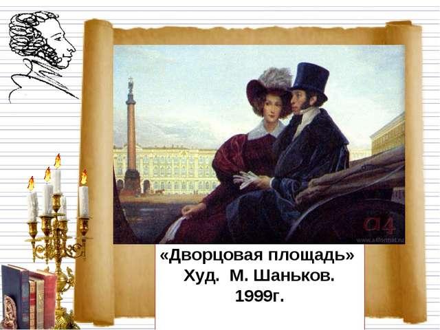 «Дворцовая площадь» Худ. М. Шаньков. 1999г.