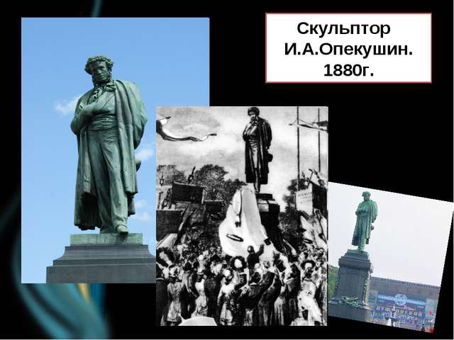 Скульптор И.А.Опекушин. 1880г.