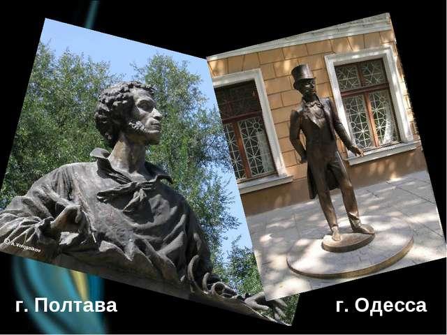 г. Полтава г. Одесса