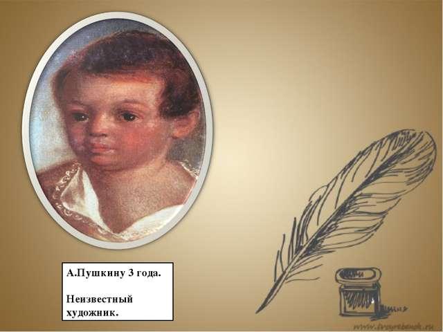 А.Пушкину 3 года. Неизвестный художник.