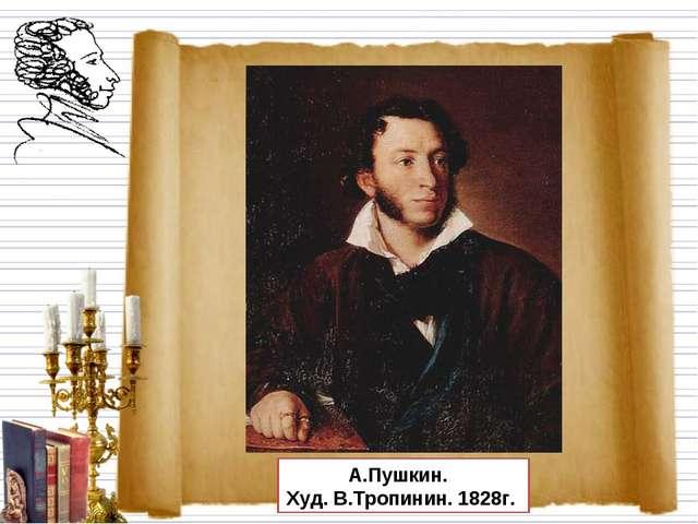 А.Пушкин. Худ. В.Тропинин. 1828г.