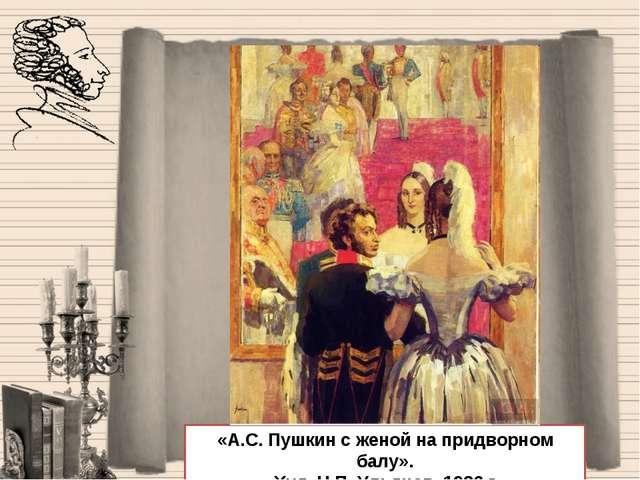 «А.С. Пушкин с женой на придворном балу». Худ. Н.П. Ульянов .1936 г.