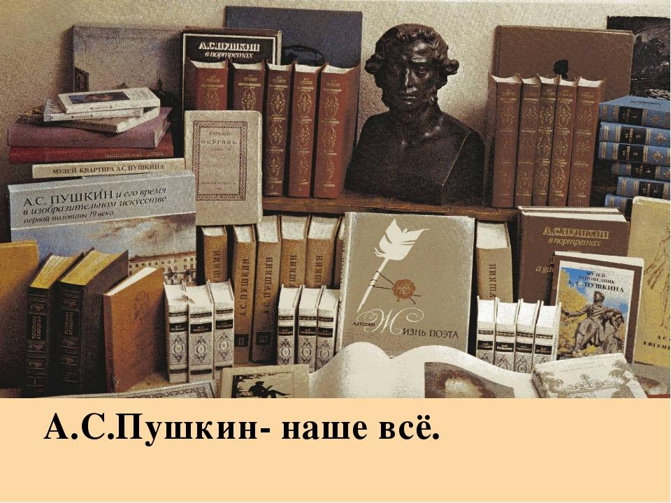 А.Григорьев А.С.Пушкин- наше всё. А. Григорьев