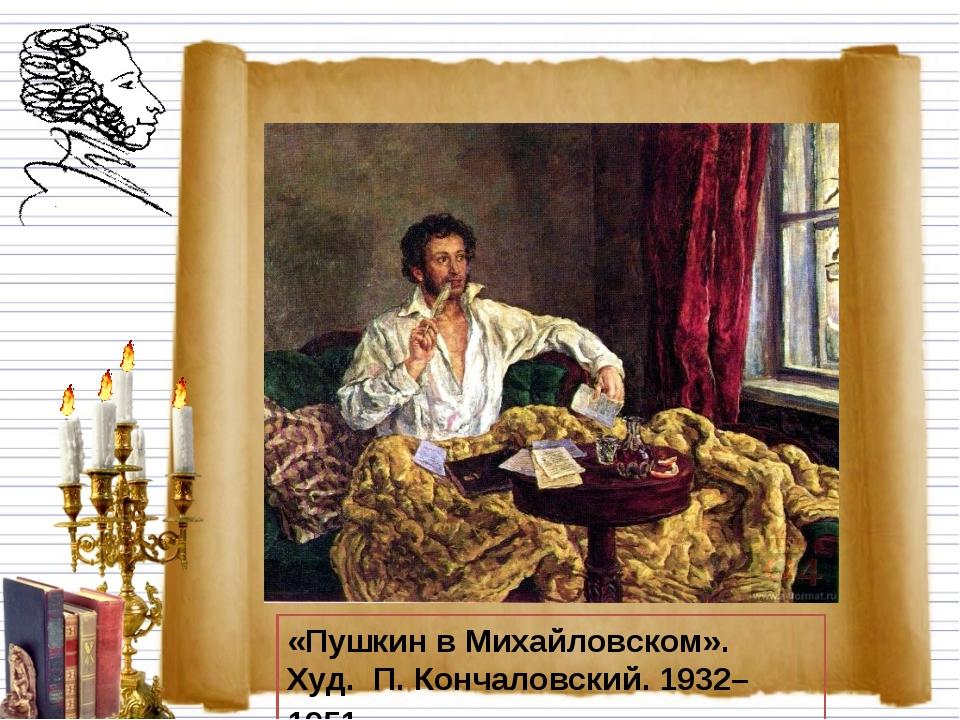 «Пушкин в Михайловском». Худ. П. Кончаловский. 1932–1951.