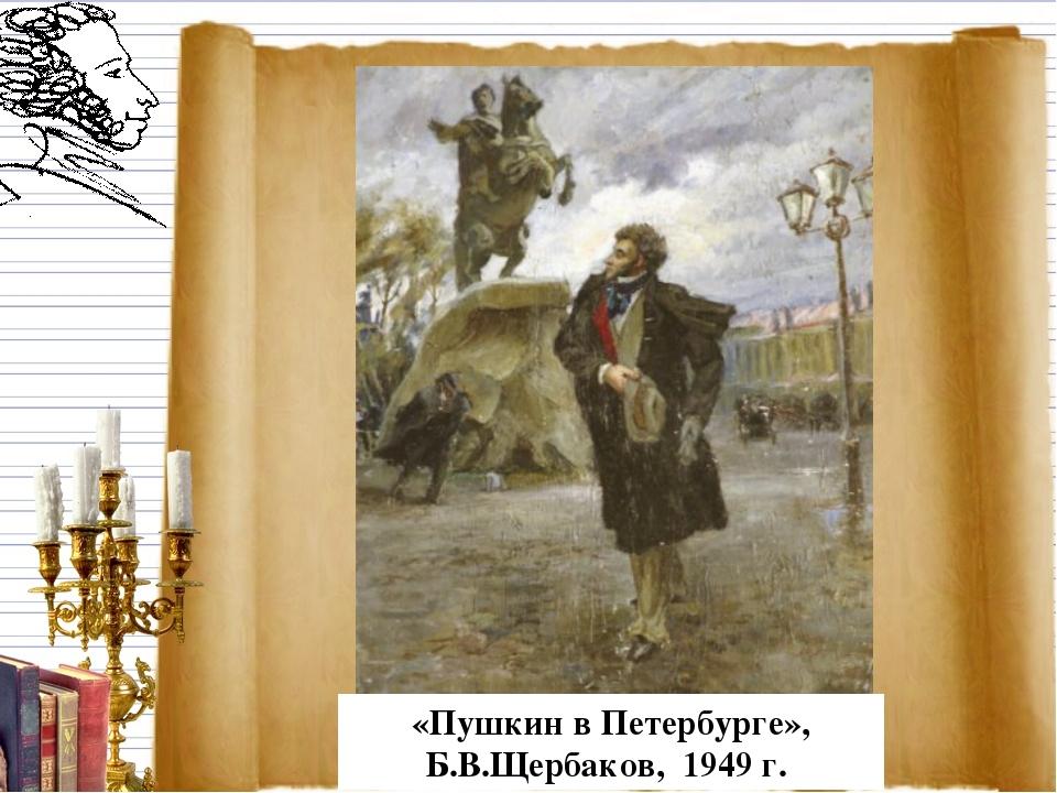 «Пушкин в Петербурге», Б.В.Щербаков, 1949 г.