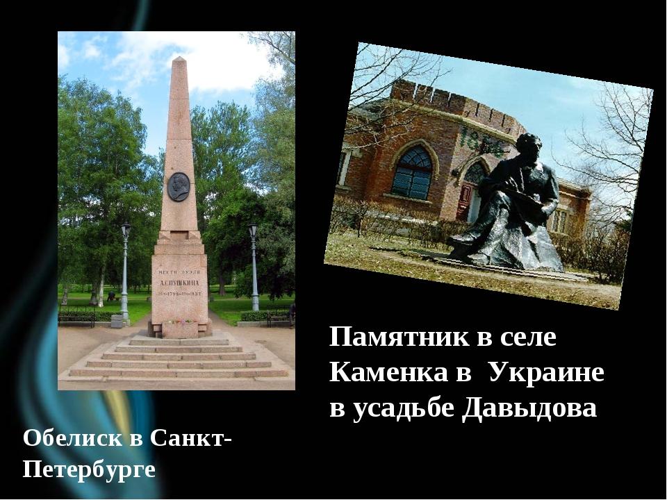 Обелиск в Санкт-Петербурге Памятник в селе Каменка в Украине в усадьбе Давыдова