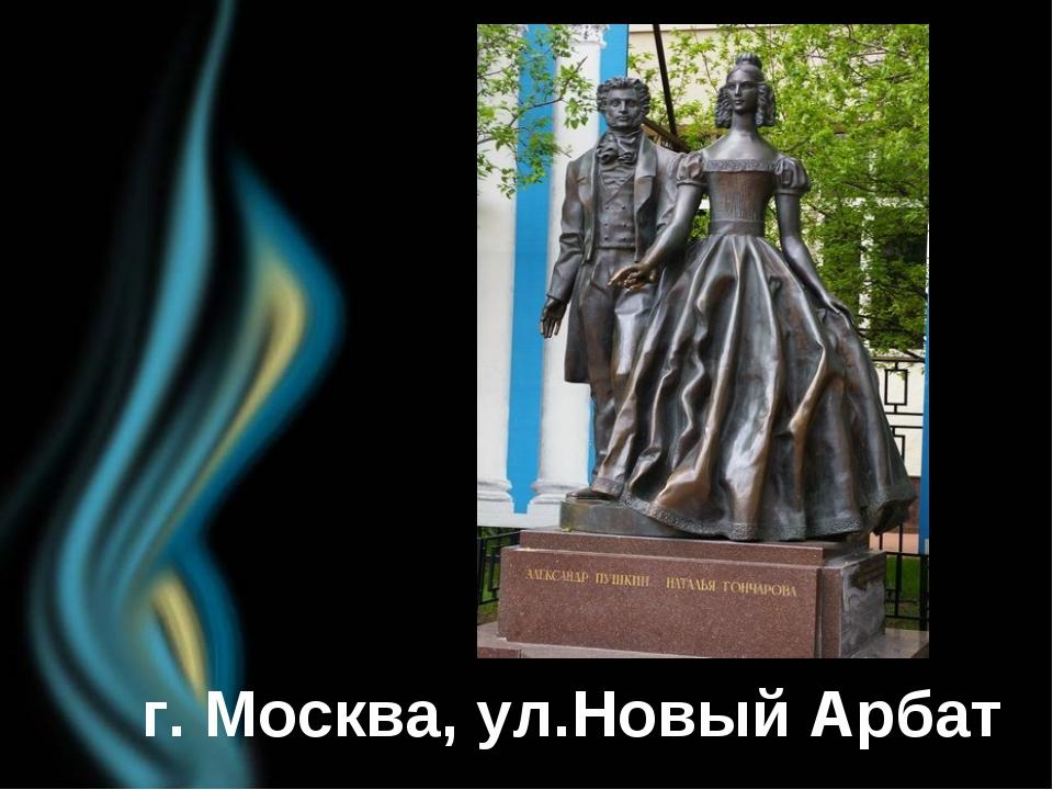 г. Москва, ул.Новый Арбат