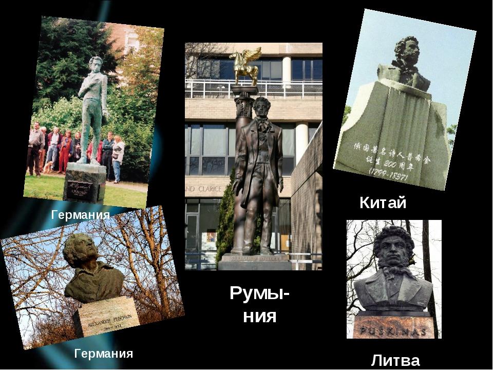 Памятни, посвященные А.С.Пушкину, есть в разных странах мира: Германия Китай...