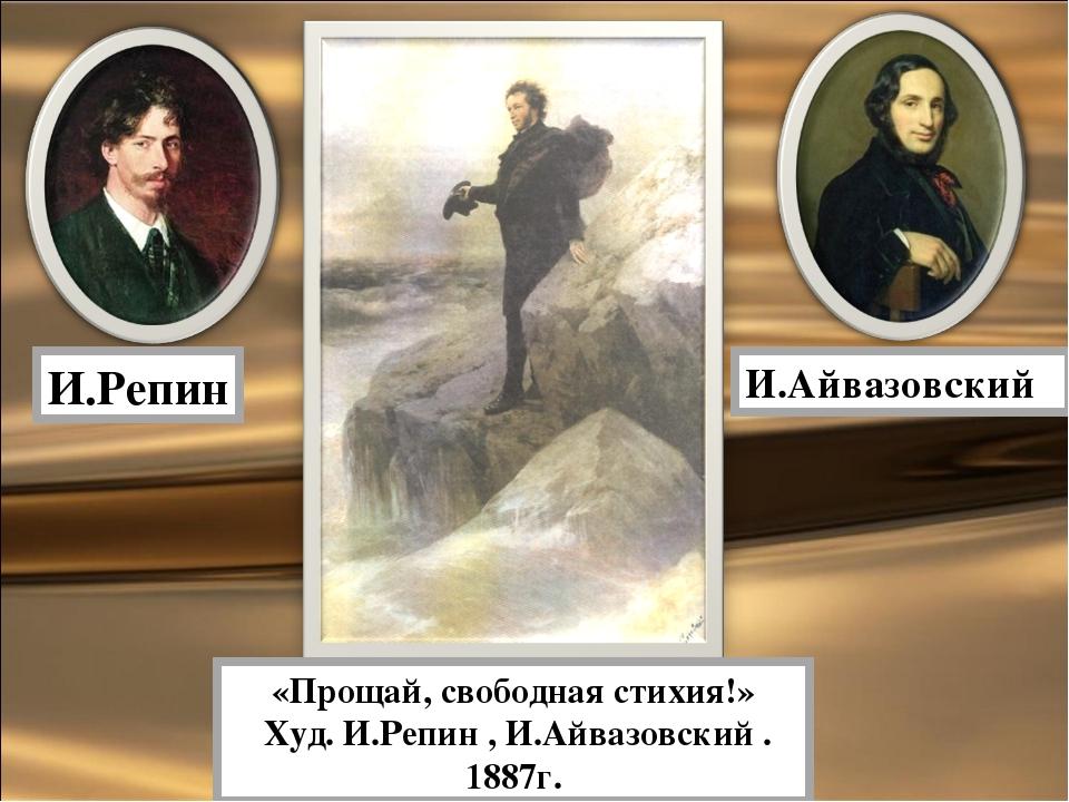 «Прощай, свободная стихия!» Худ. И.Репин , И.Айвазовский . 1887г. И.Репин И.А...