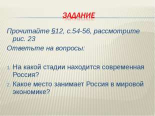 Прочитайте §12, с.54-56, рассмотрите рис. 23 Ответьте на вопросы: На какой ст