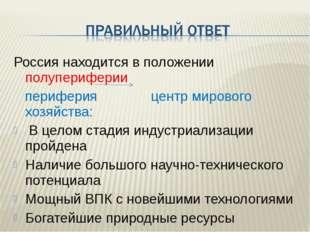 Россия находится в положении полупериферии периферия центр мирового хозяйства