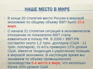 В конце 20 столетия место России в мировой экономике по общему объему ВВП был