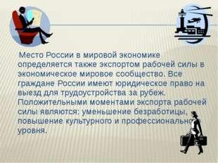 Место России в мировой экономике определяется также экспортом рабочей силы