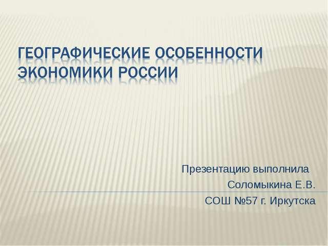 Презентацию выполнила Соломыкина Е.В. СОШ №57 г. Иркутска