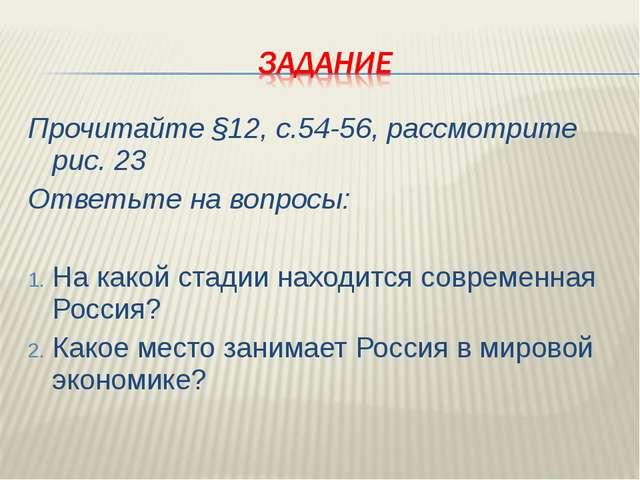 Прочитайте §12, с.54-56, рассмотрите рис. 23 Ответьте на вопросы: На какой ст...