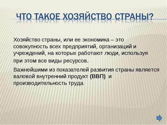Хозяйство страны, или ее экономика – это совокупность всех предприятий, орган...