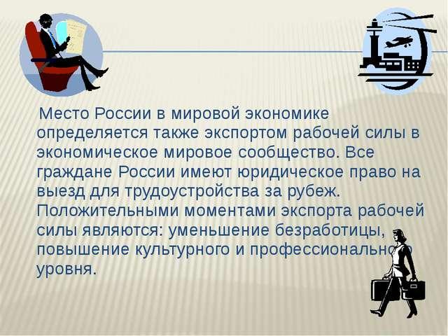 Место России в мировой экономике определяется также экспортом рабочей силы...