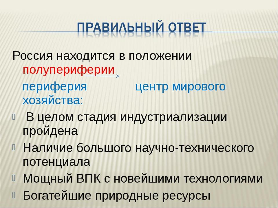 Россия находится в положении полупериферии периферия центр мирового хозяйства...