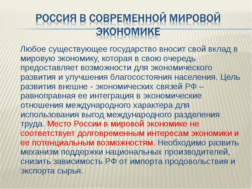 Любое существующее государство вносит свой вклад в мировую экономику, котора...