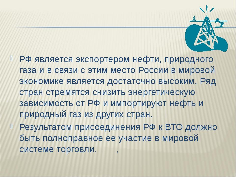 РФ является экспортером нефти, природного газа и в связи с этим место России...
