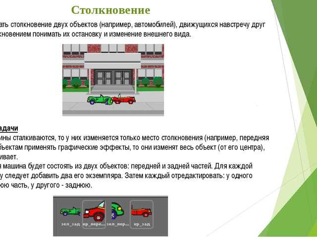 Столкновение Организовать столкновение двух объектов (например, автомобилей)...